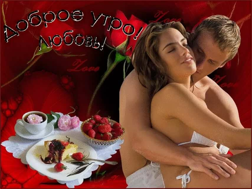 Нежная открытка для любимой жены