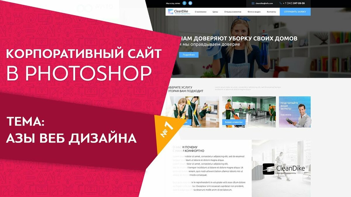 Создание веб сайтов обучение уроки группа компаний фудлайн официальный сайт