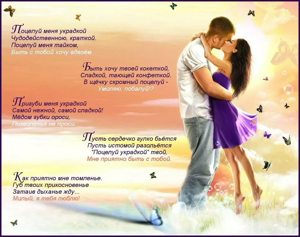 Стихи о поцелуев