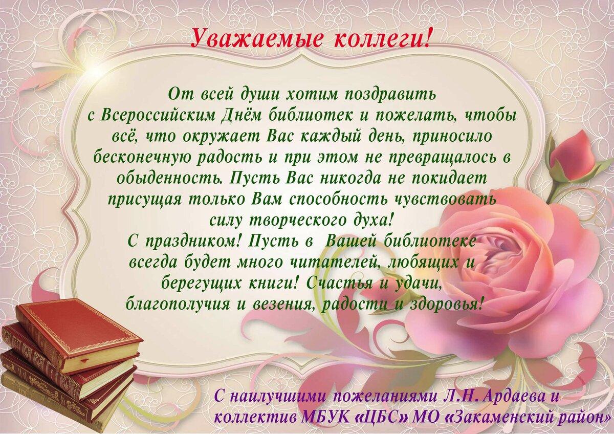 пожелания и поздравления библиотекарям первую