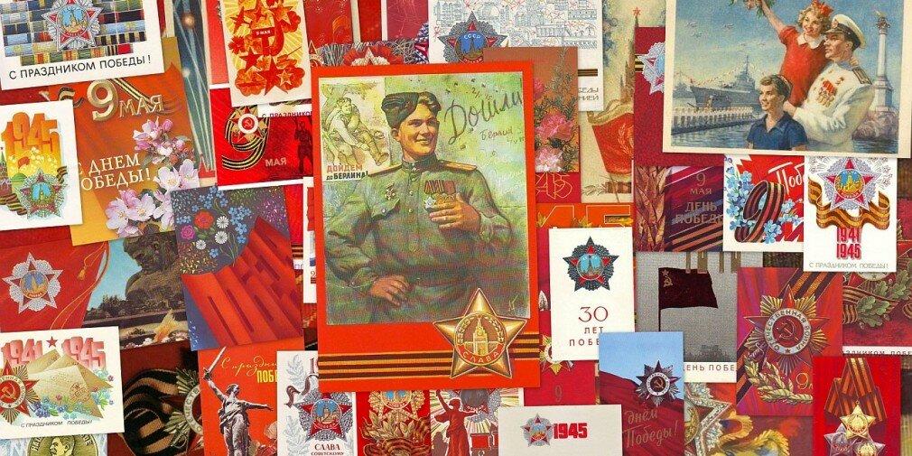 Открытки советских времен на 9 мая, друга днем