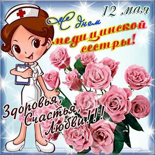 Февраля, открытки медсестре