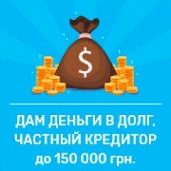 деньги в долг от частных лиц иваново vsemikrozaymy.ru тинькофф кредит наличными под залог авто
