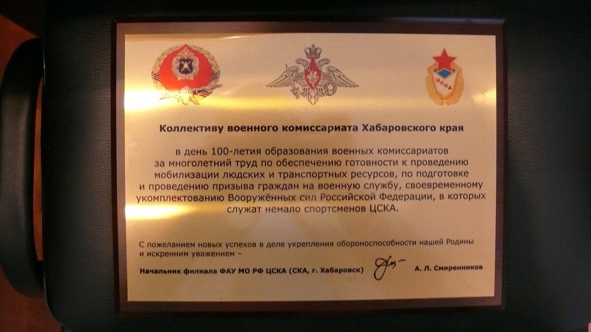Поздравления к дню сотрудников военных комиссариатов
