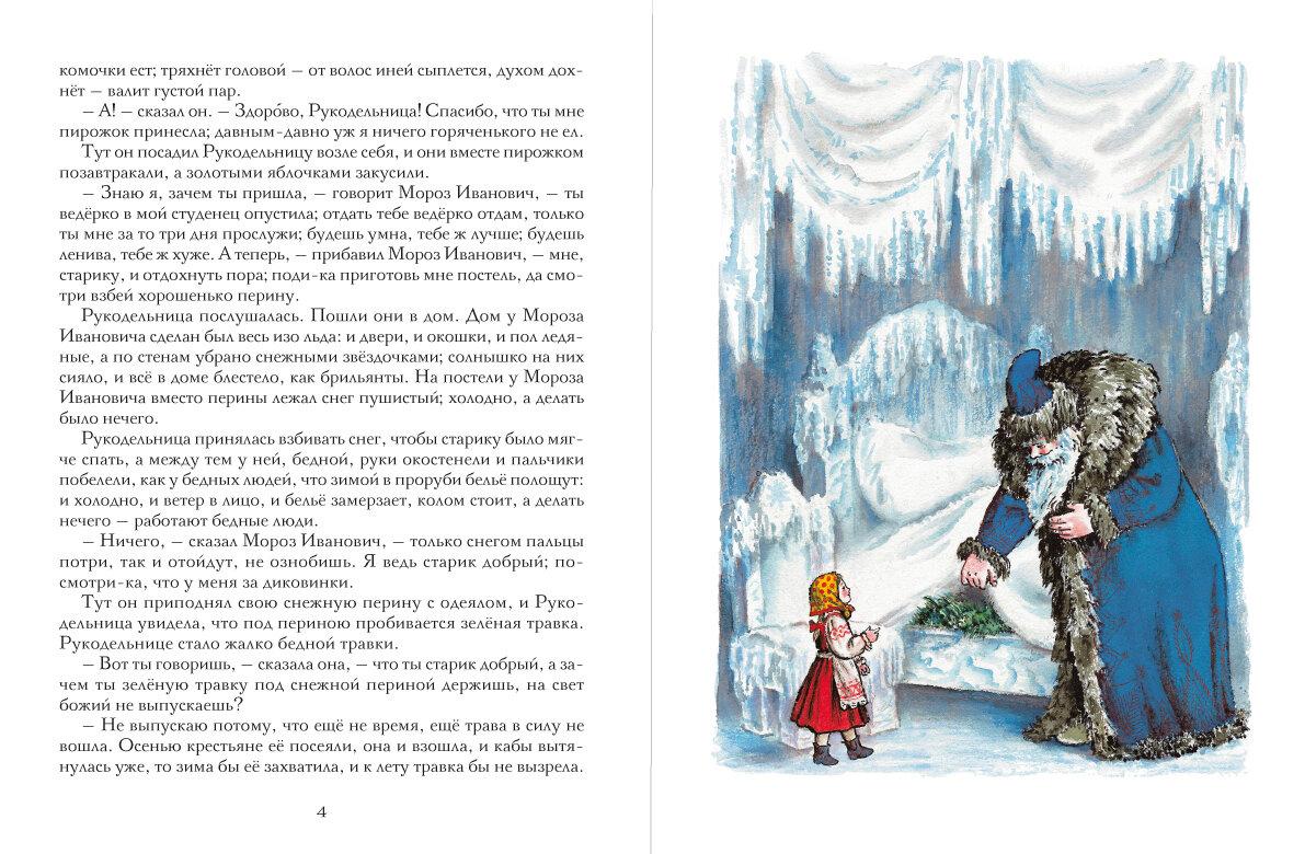 Книга в картинках мороз иванович