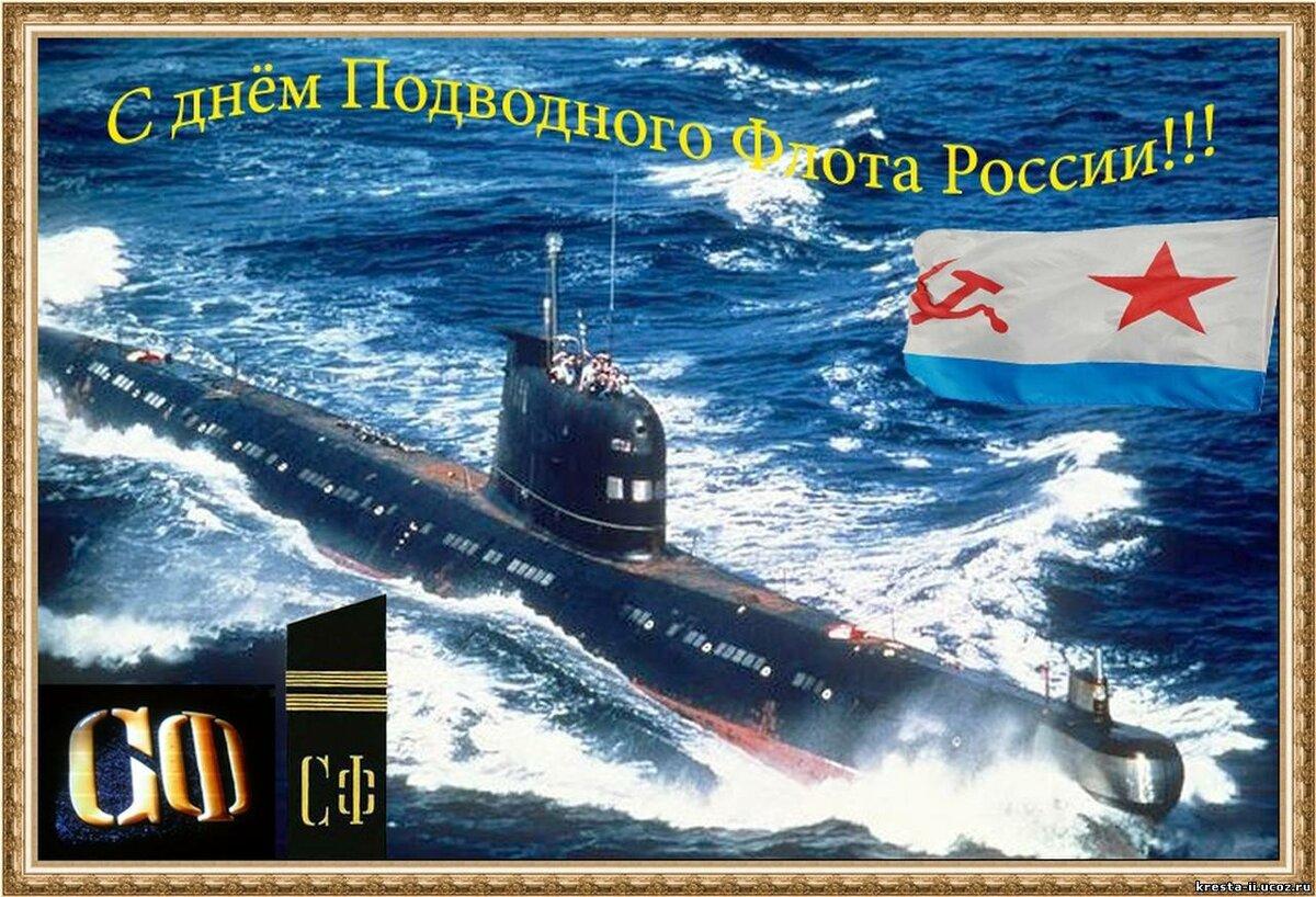 Красивое поздравление с днем подводника