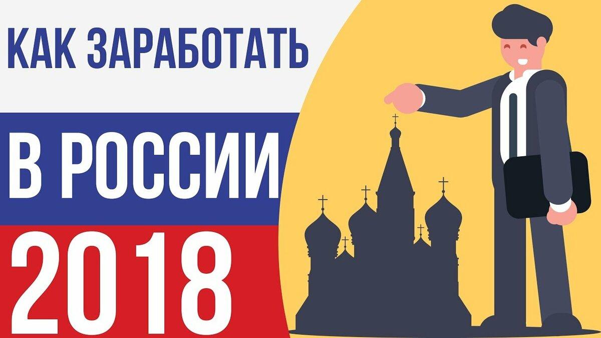 на чем сейчас можно заработать деньги матвей северянин как заработать в 2018 в россии в россии можно зарабатывать как зарабатывать деньги в россии как заработать с нуля в россии на чем можно