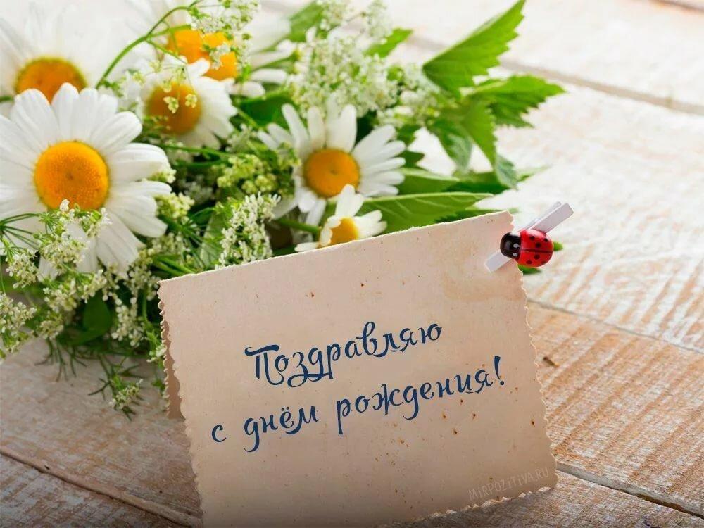 Открытка с днем рождения креативная цветы