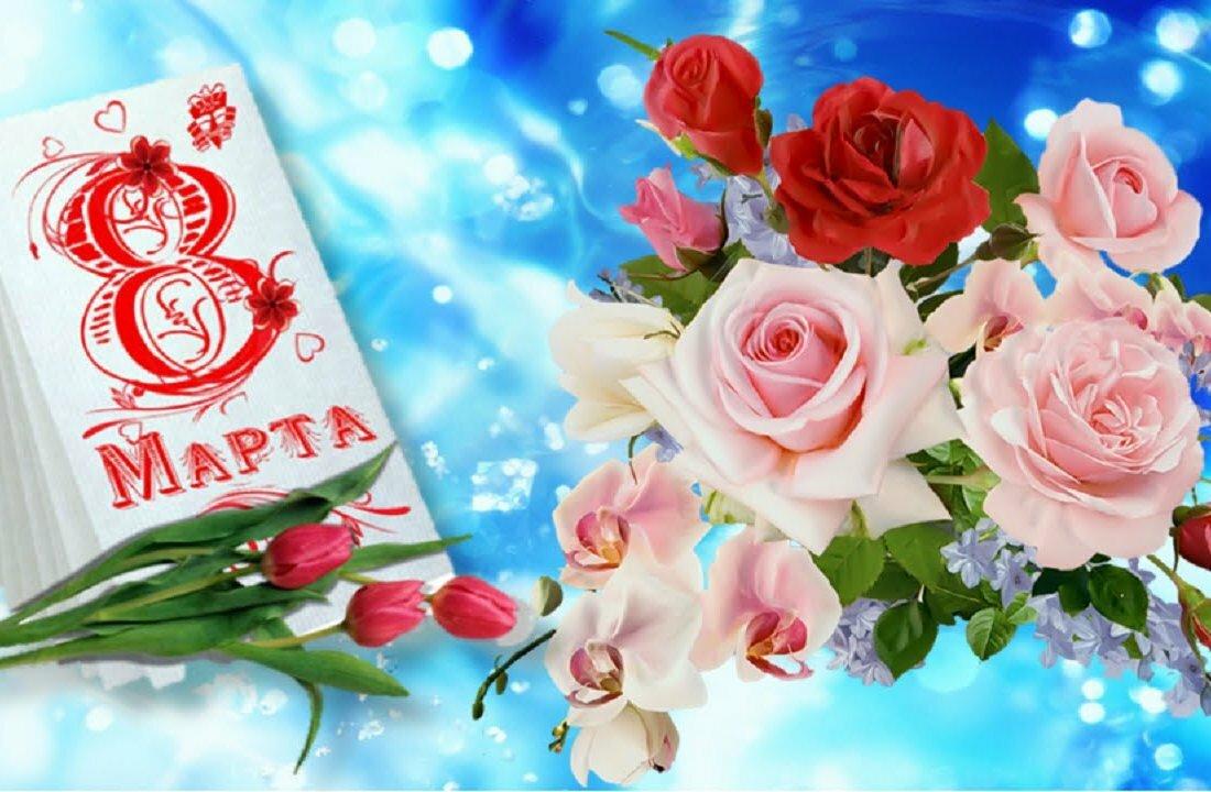 Самые шикарные открытки на 8 марта, днем рождения люба