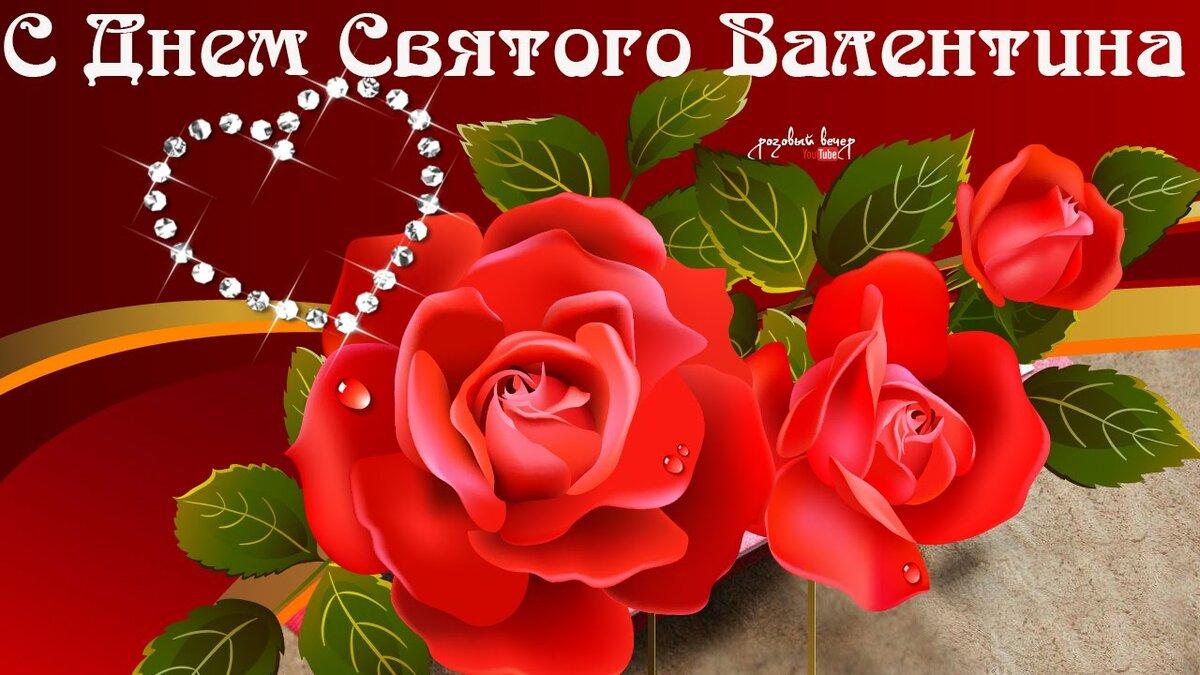 Музыкальные открытки с святым валентином