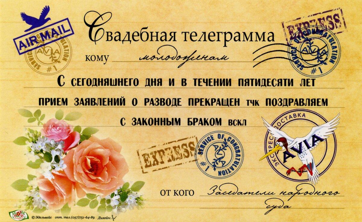 стандартная свадебные поздравления от гостей в прозе выбрать