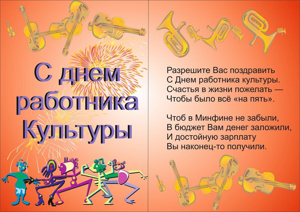 День культуры открытки, приколы картинки новогодние