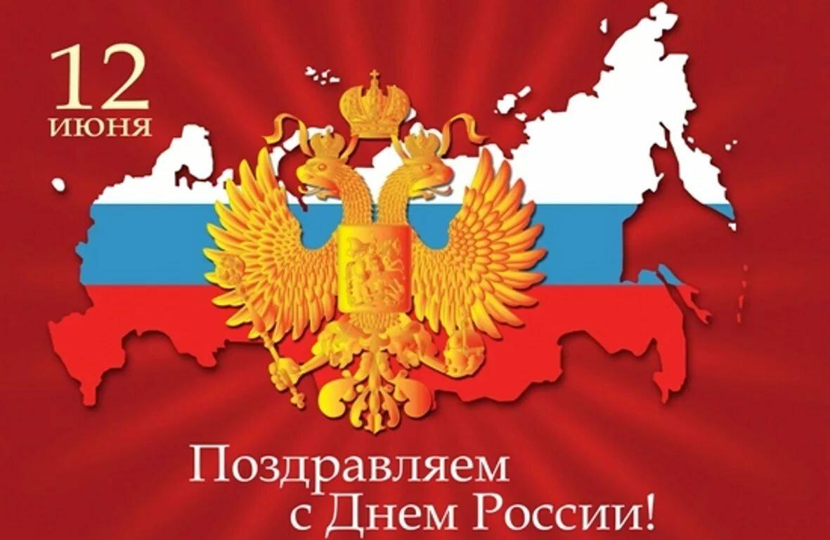 Новым, картинки с днем независимости россии 12