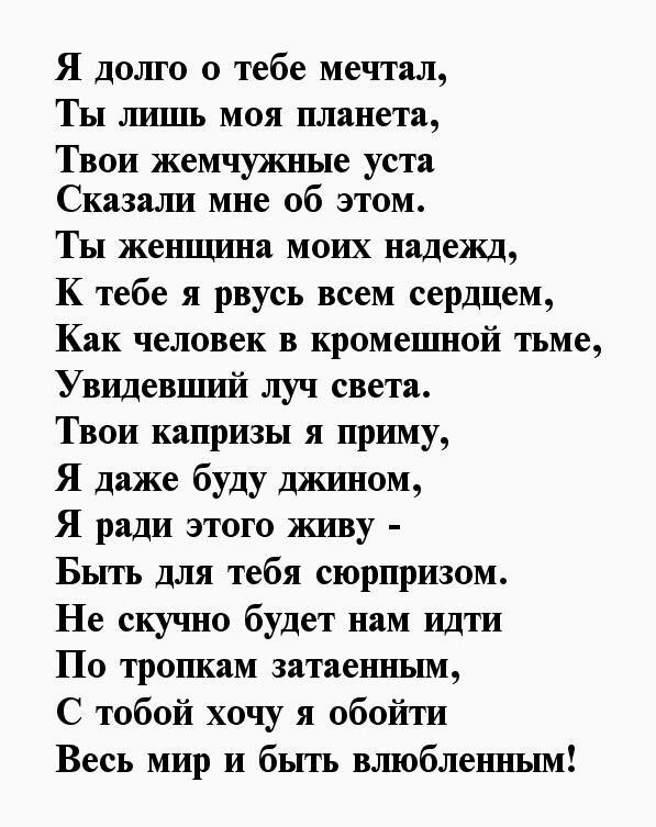 Лирические стихи для любимой женщины