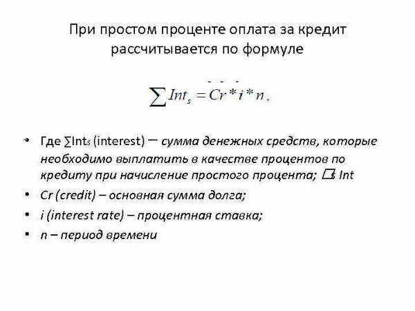 Формула процента займ