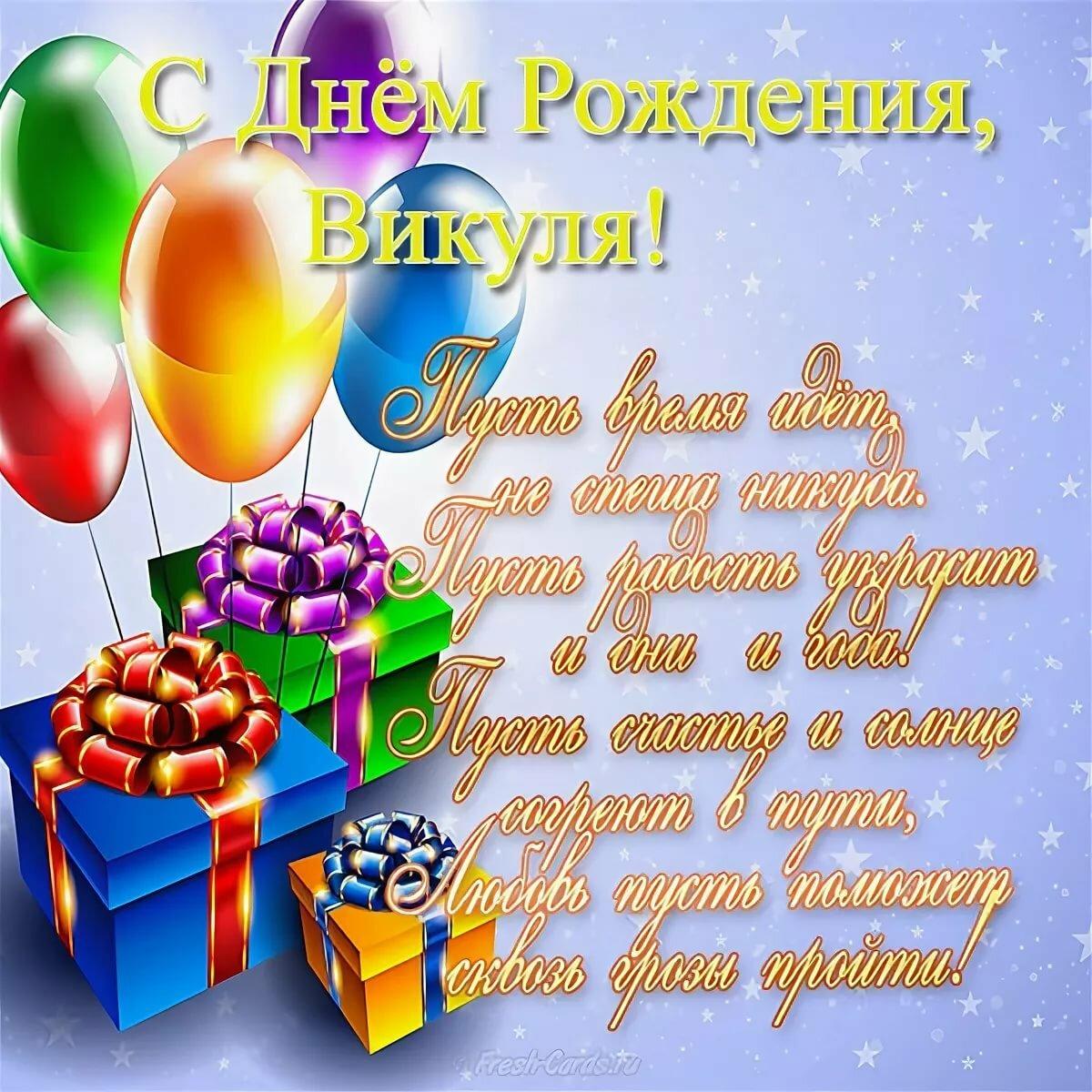 Днем рождения, открытка викульке