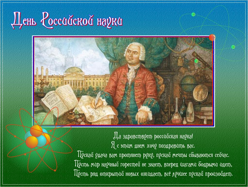 Для, поздравительные открытки с днем российской науки