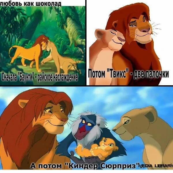 Здоровом образе, король лев смешная картинка