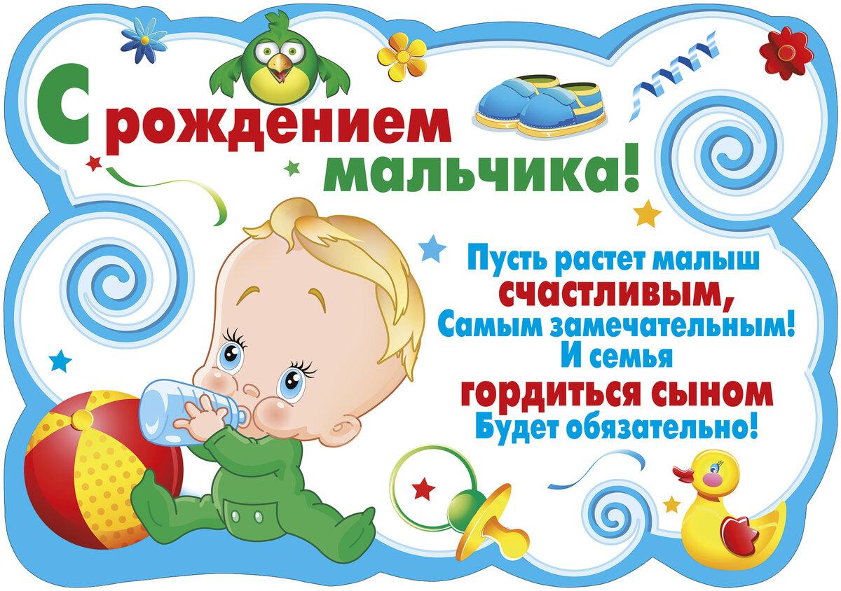 С рождением сыночка поздравления стихи родителям на выписку