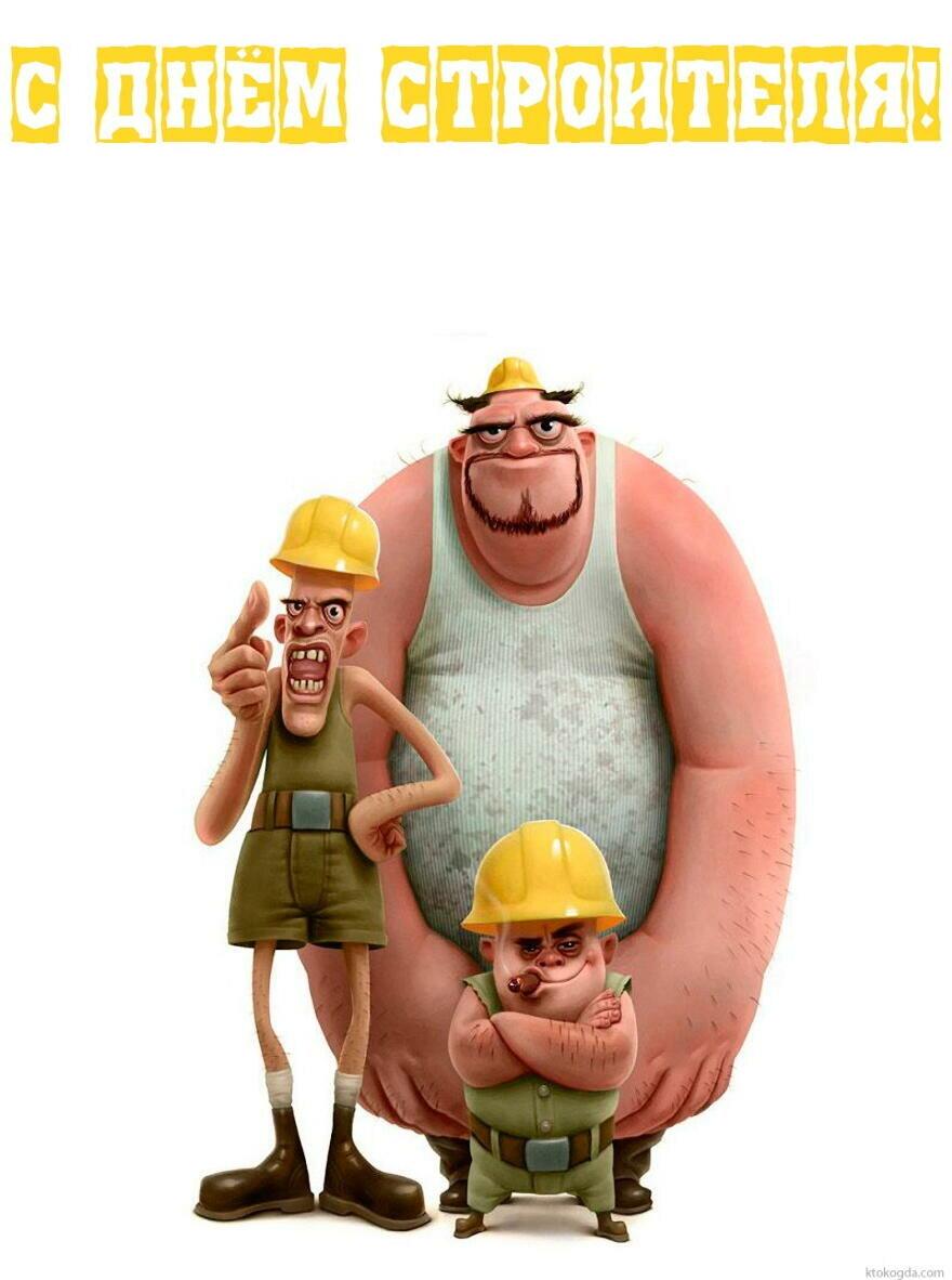 Смешные поздравления с днем строителя прикольные