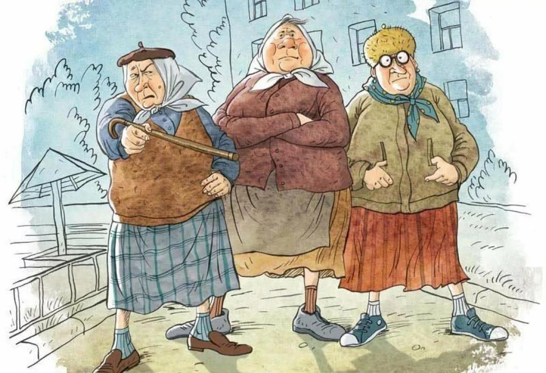 Поздравляю днем, картинки с тремя старушками прикольные