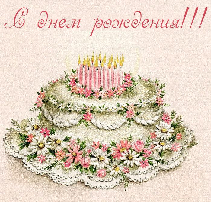 Поздравления с днем рождения в картинках ретро