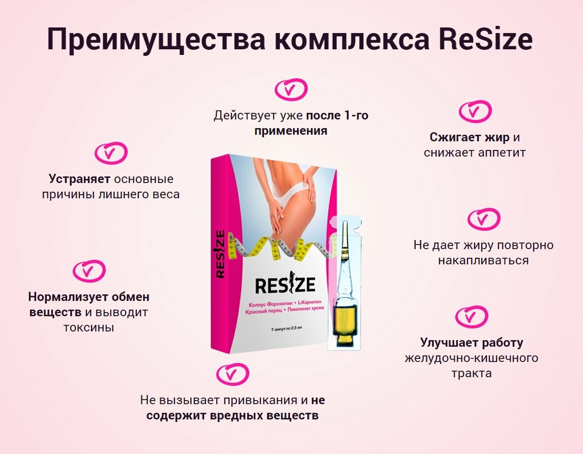 RESIZE для похудения в Славянске