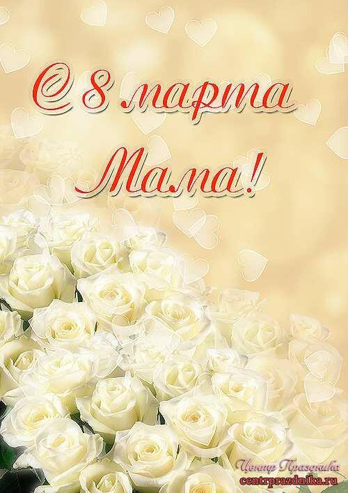 Поздравление мамам с 8 марта картинки