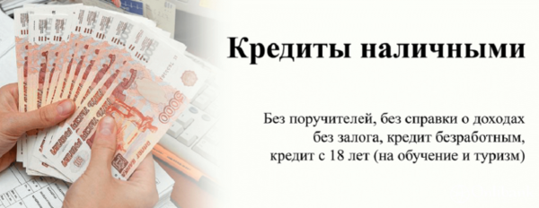 взять кредит за откат в красноярске