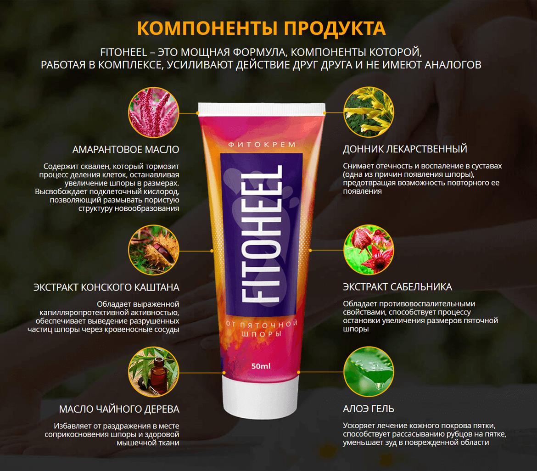 FitoHeel - фитокрем от пяточной шпоры в Калининграде