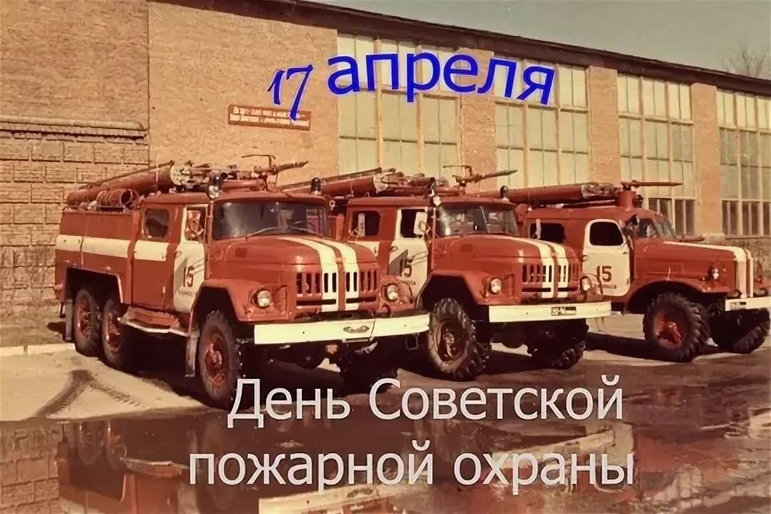 призывнику открытки с днем советской пожарной охраны шахту