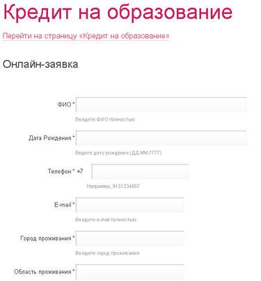Отп заявка