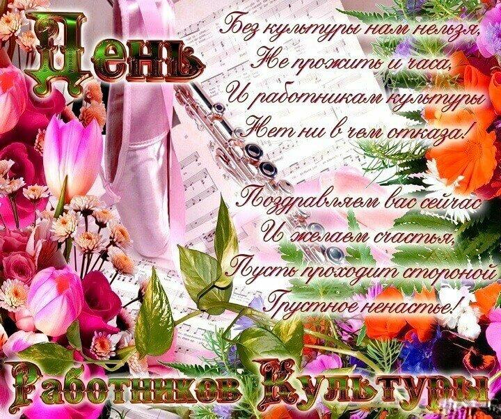Днем рождения, открытка с поздравлением на день работника культуры