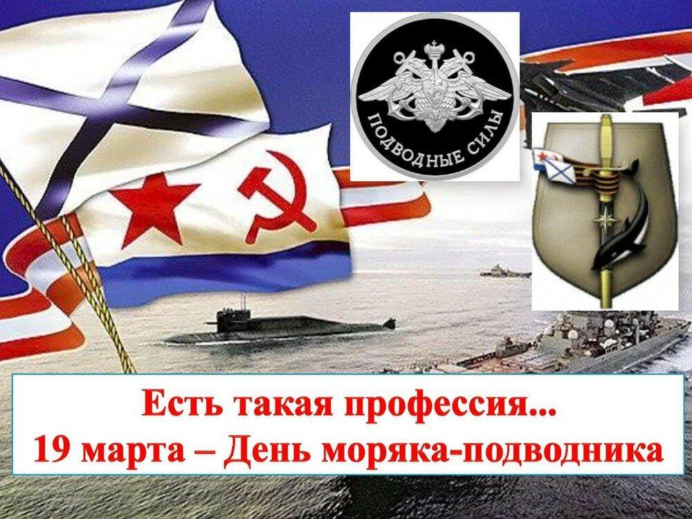 Моряк подводник поздравления картинки