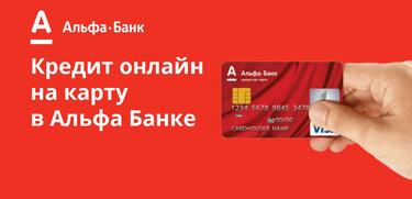 Альфа банк ижевск онлайн