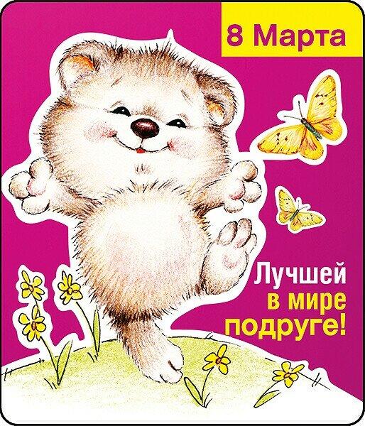 Днем рождения, открытки позитивные подруге