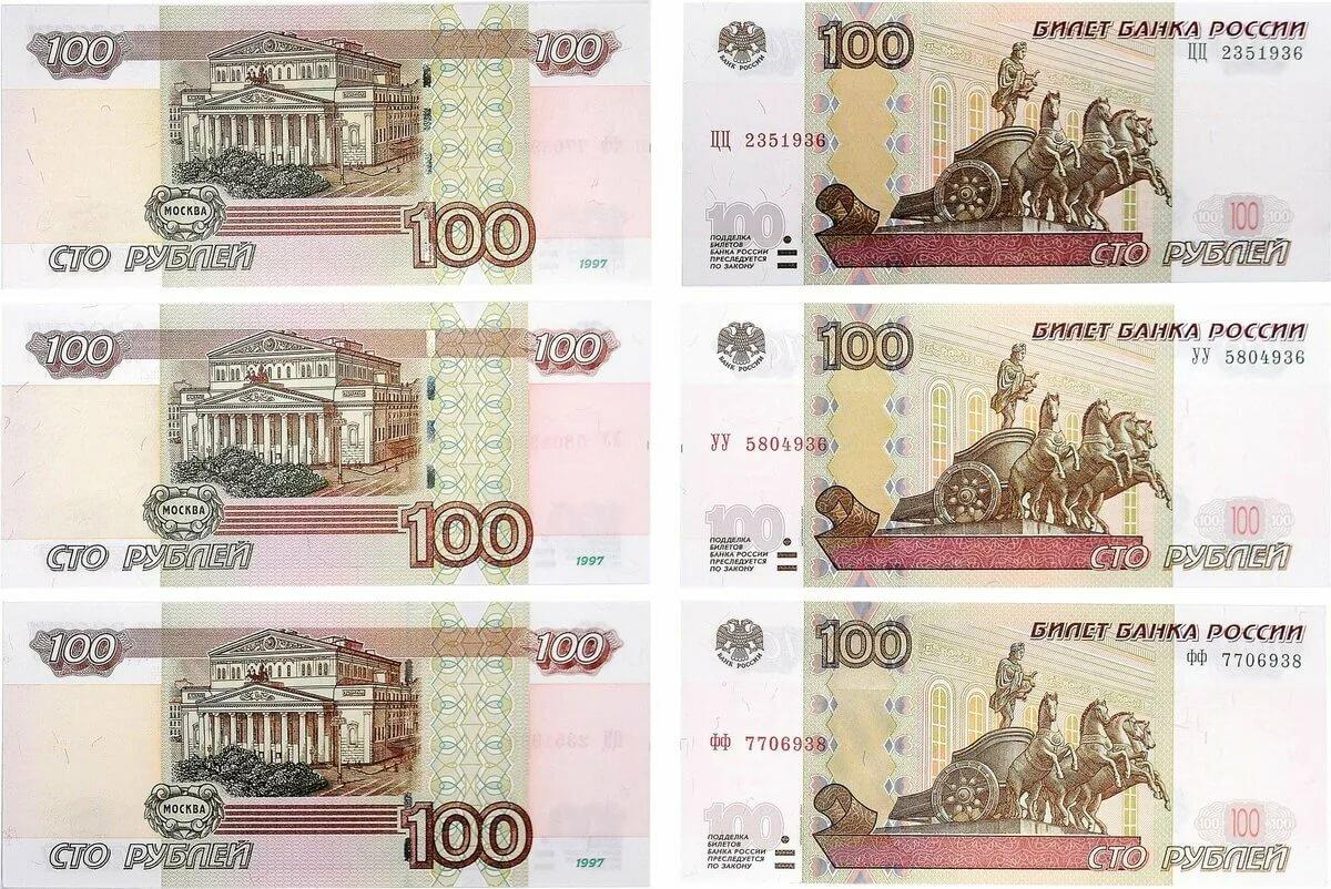 Фото русских денег для печати продолговатые линии