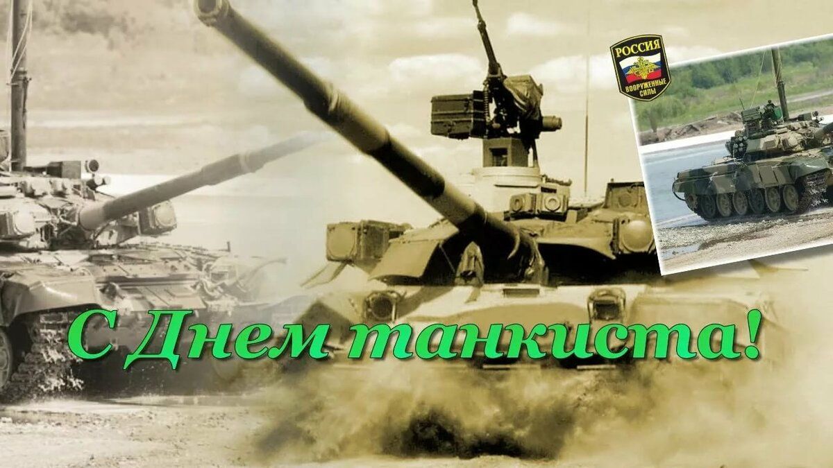 День танкиста в 2019 году: какого числа