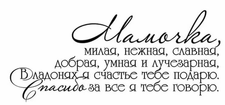 Надписью зай, надписи для открытки ко дню матери