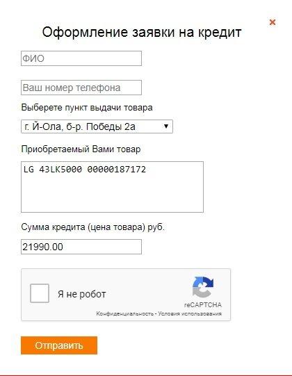 Потребительский кредит в русском стандарте условия отзывы