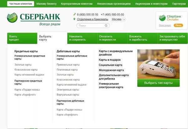 моментальный кредит москва