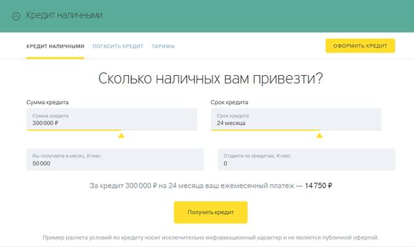 Взять кредит онлайн на карту сбербанка 50000