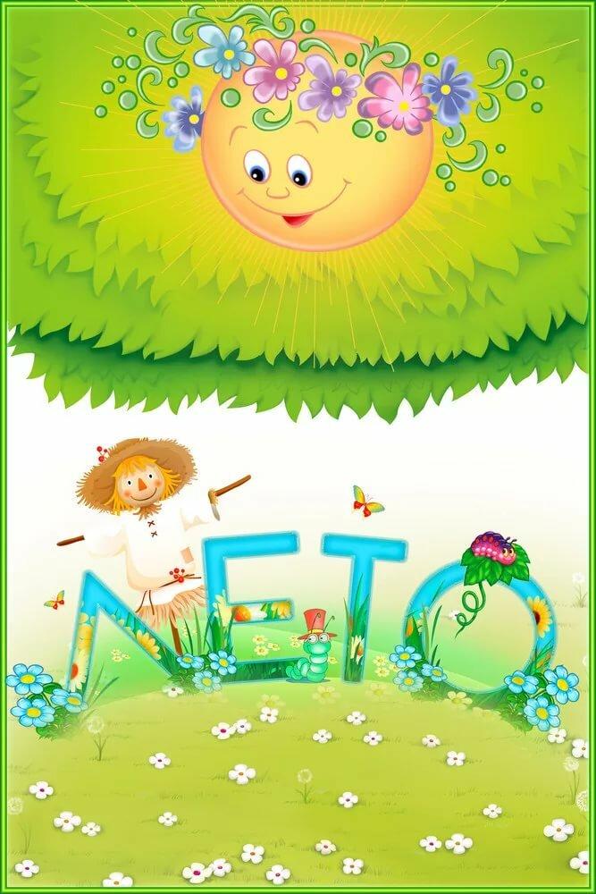 Подарок маме, картинки лето с надписью для детей