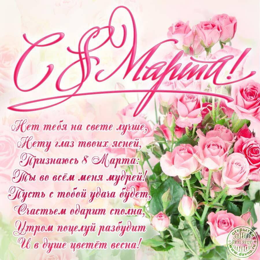 галерея расположена поздравить сестру с 8 марта в стихах от брата молдавских вин