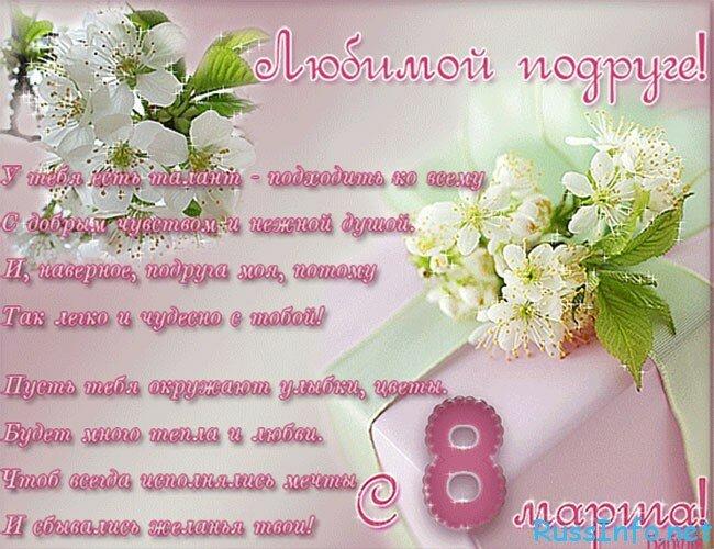 8 марта открытки для подруг, доброе утро