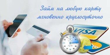 деньги на карту без отказов срочно без проверки кредитной истории онлайн отзывы