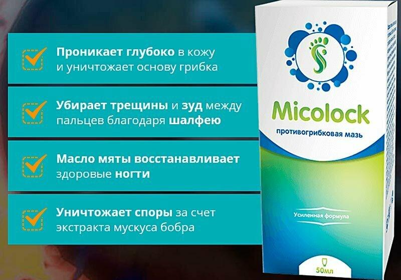 Micolock от грибка в Москве