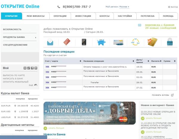 Открытие онлайн заявка на кредит наличными