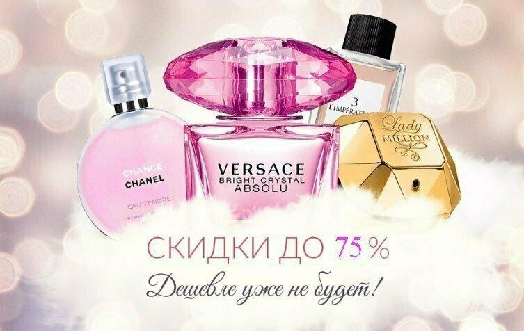 картинки парфюма по акции всегда