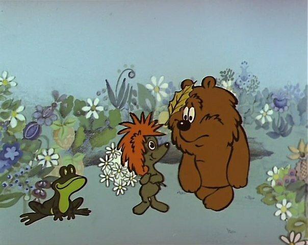 Днем рождения, ежик и медвежонок картинки из мультфильма